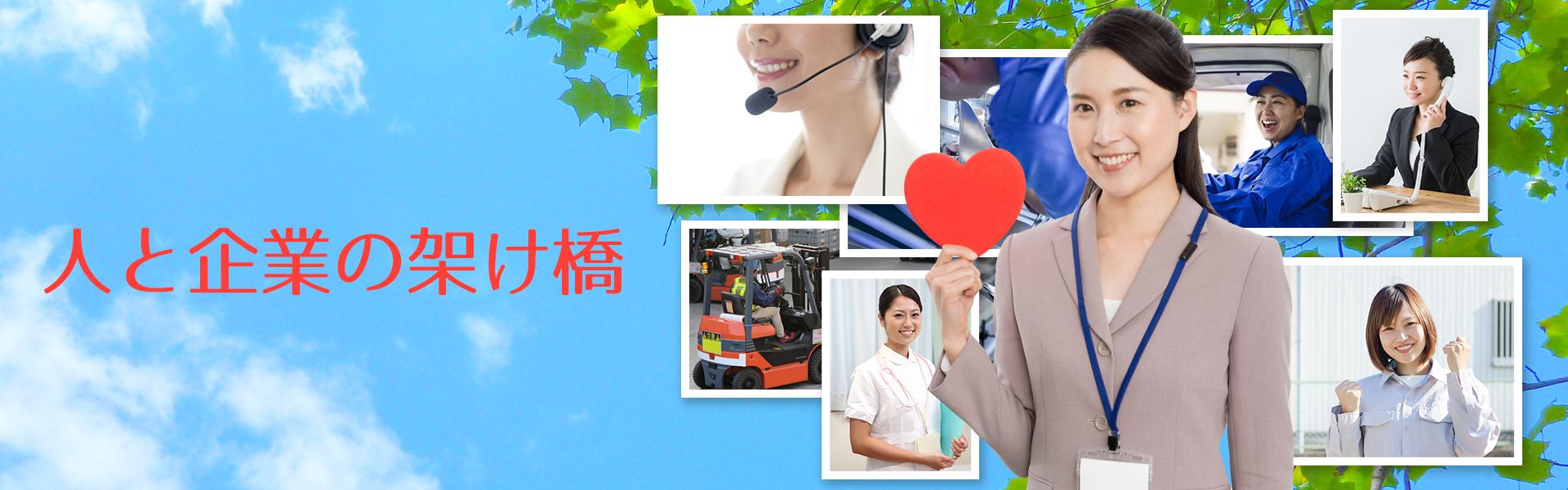 奈良の人材派遣サービスは キーポイントスタッフ